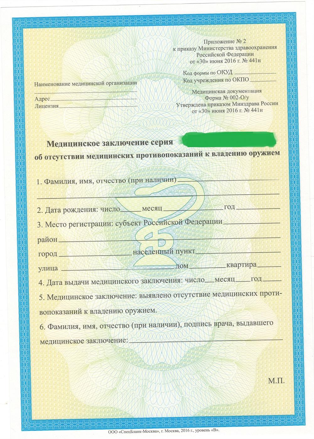 Медицинские книжки в Москве Зябликово на новокузнецкой