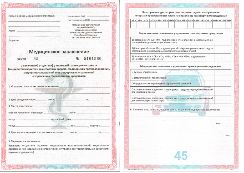 Водительская медицинская справка для гибдд гаи нового образца Справка 086 у Сретенский бульвар